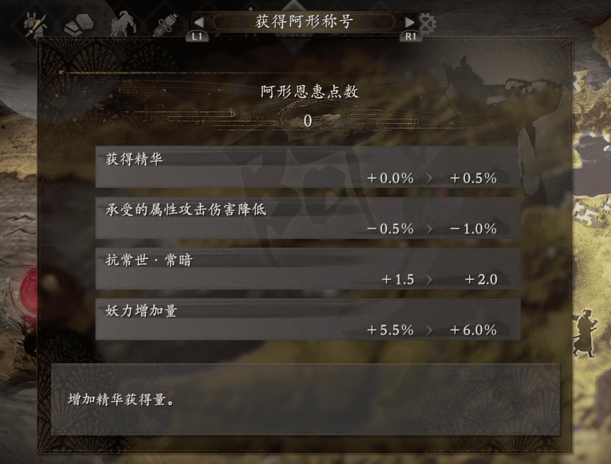 nioh2chenghao%2Filoveimg-compressed%2F%E4%BB%81%E7%8E%8B2%E7%A7%B0%E5%8F%B7%E9%98%BF%E5%BD%A2%E6%81%A9%E6%83%A0%E7%82%B9.png